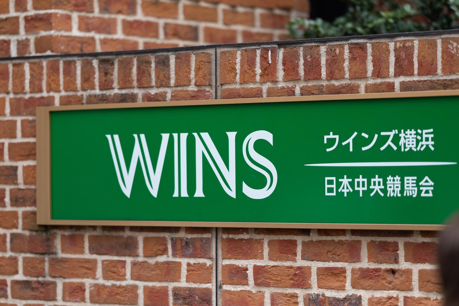 「ウインズ横浜の入り口」の写真
