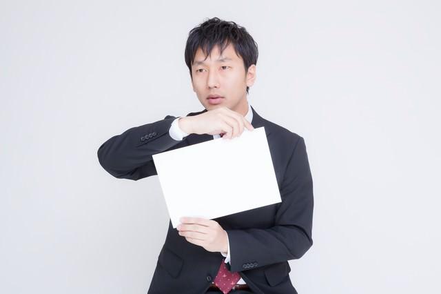 白いボードを提示する五輪を東京に招致したい男性の写真