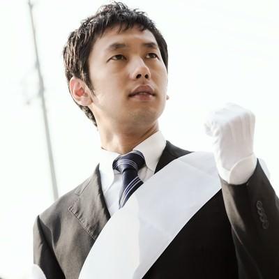 タスキをかけた立候補者の写真