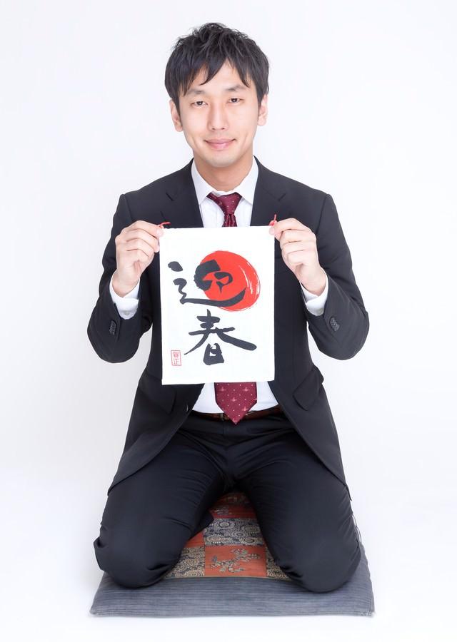 ビジネスマン新年のあいさつ(迎春)の写真