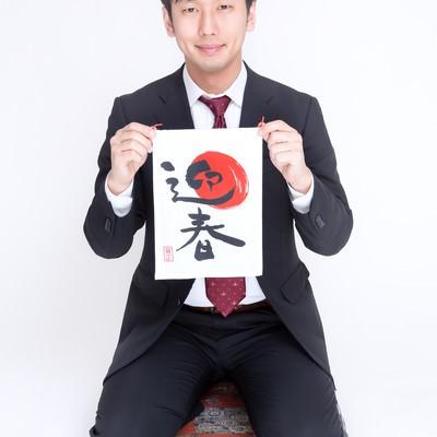 「ビジネスマン新年のあいさつ(迎春)」の写真素材