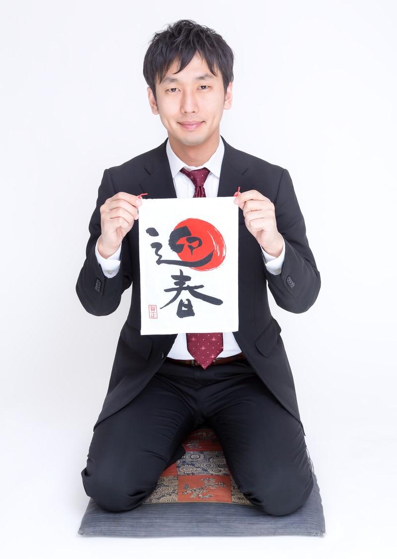 「ビジネスマン新年のあいさつ(迎春)」の写真[モデル:大川竜弥]