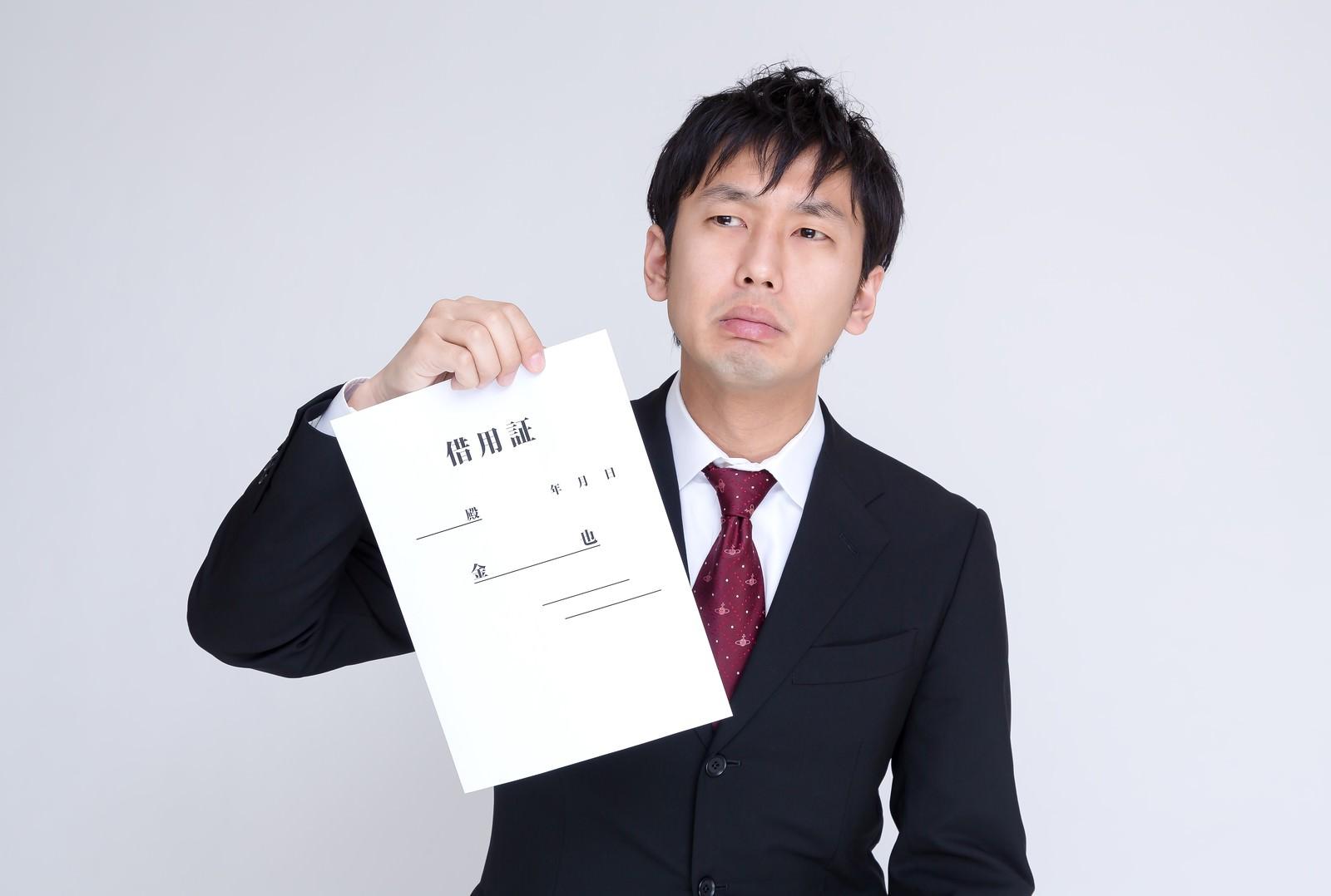 借用証はここにあります!と公の場で提示する男性のフリー素材