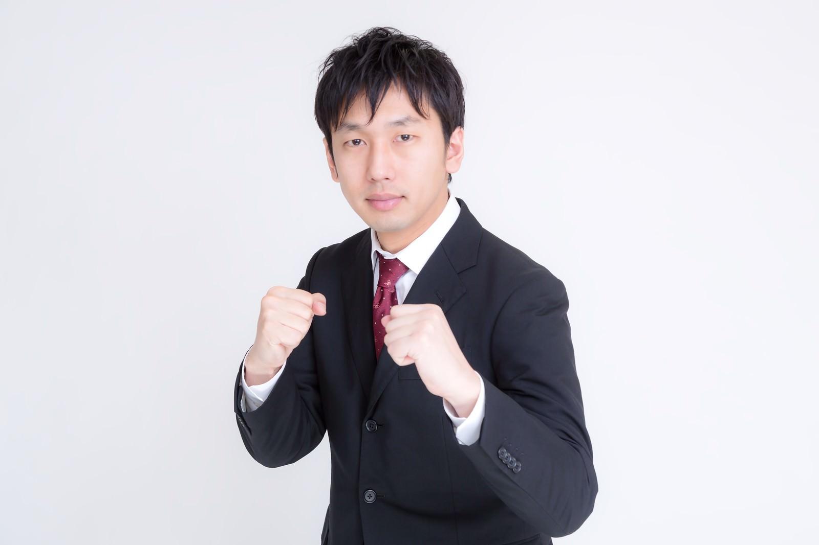 「ファイティングポーズをとるサラリーマン」の写真[モデル:大川竜弥]