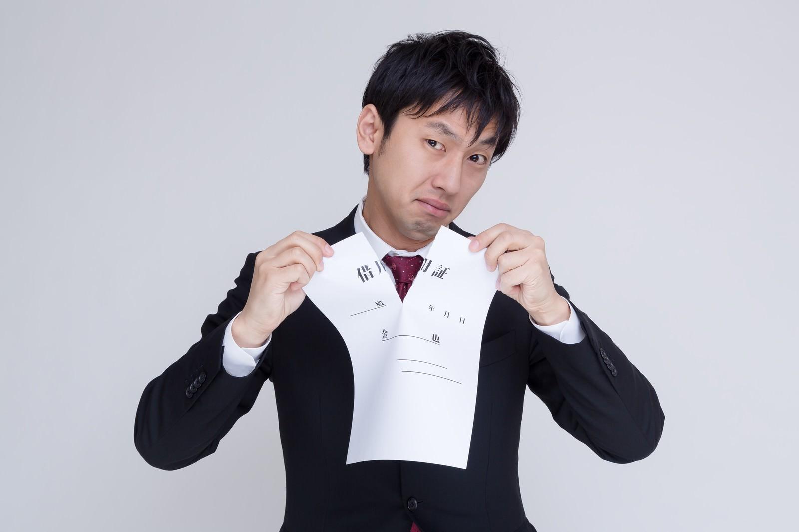 「借用証を破るサラリーマン借用証を破るサラリーマン」[モデル:大川竜弥]のフリー写真素材を拡大