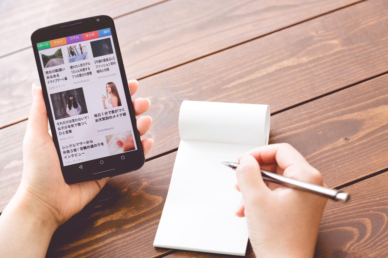 「ニュースアプリで人気コラムをチェックニュースアプリで人気コラムをチェック」のフリー写真素材を拡大