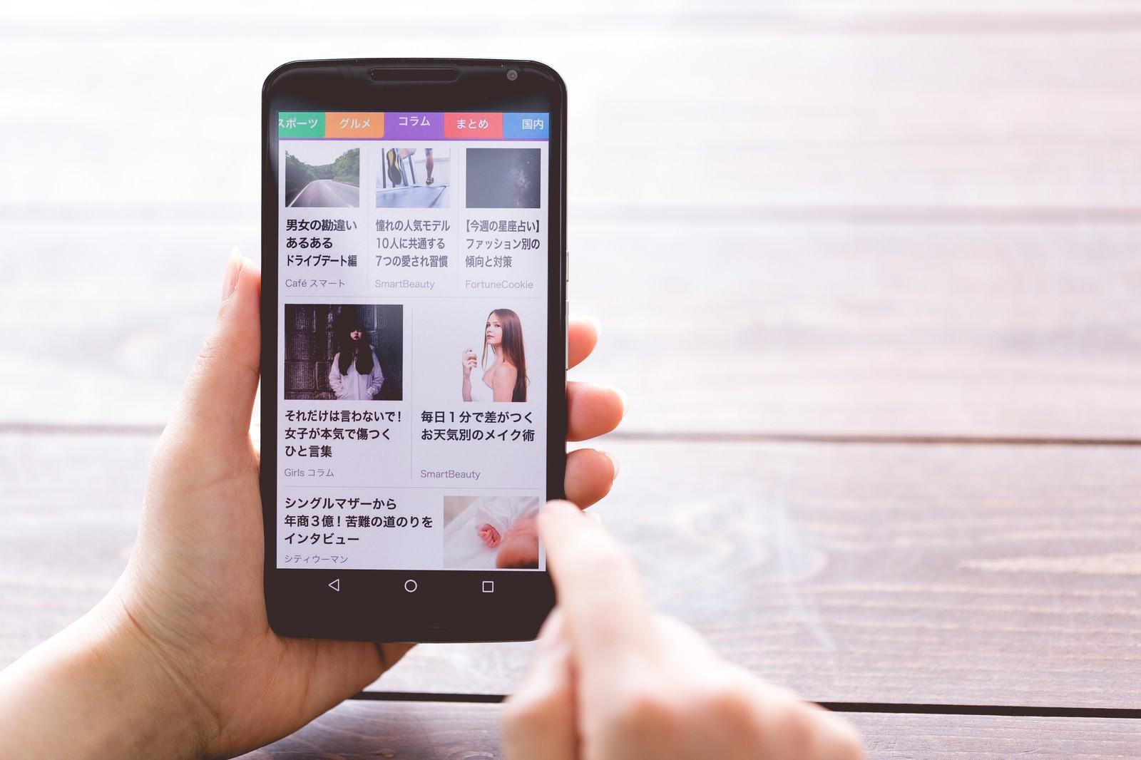 「スマートにニュースを確認する」の写真