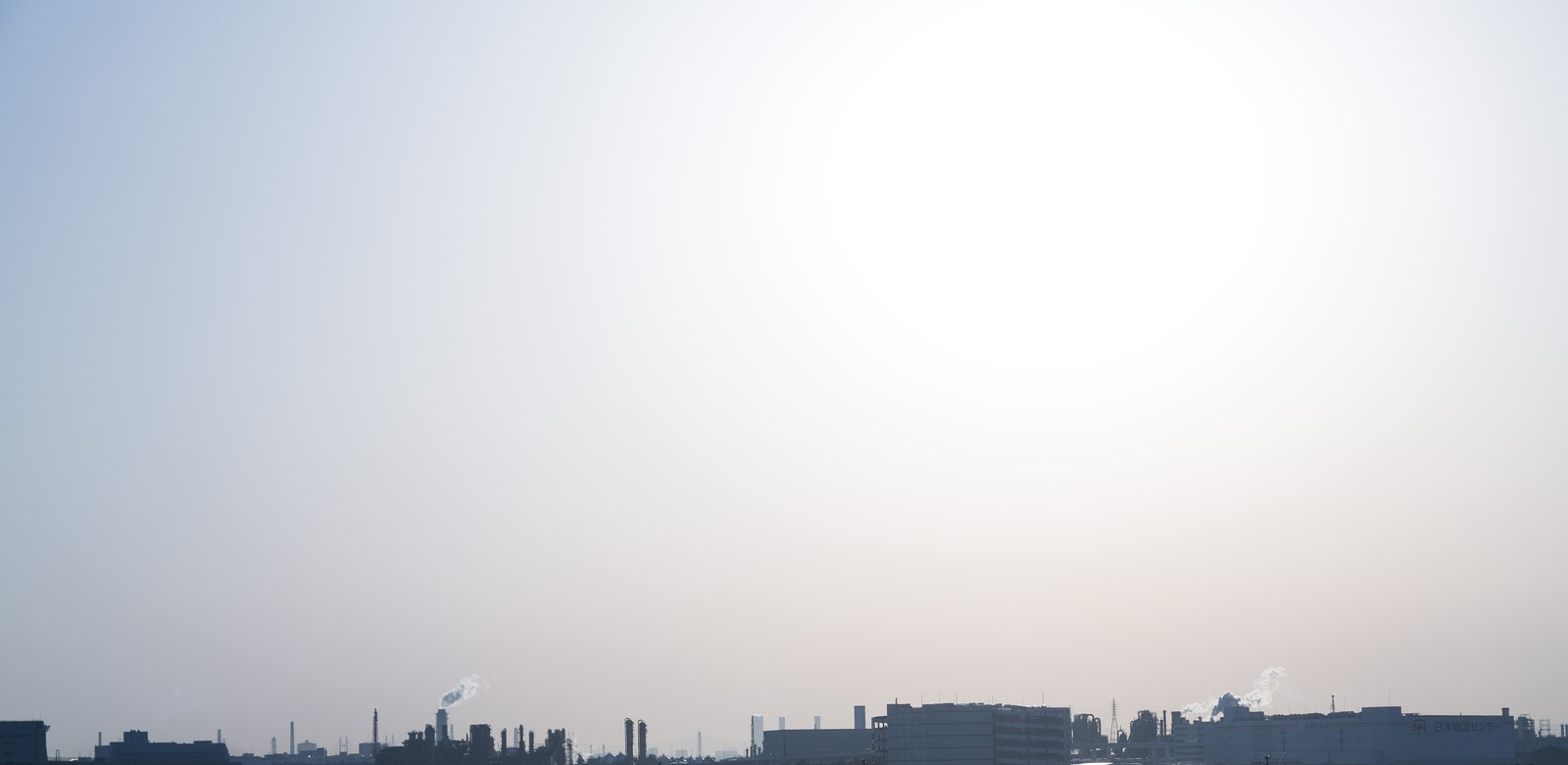 「光化学スモッグと工場」の写真