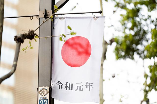 令和元年と日の丸の写真