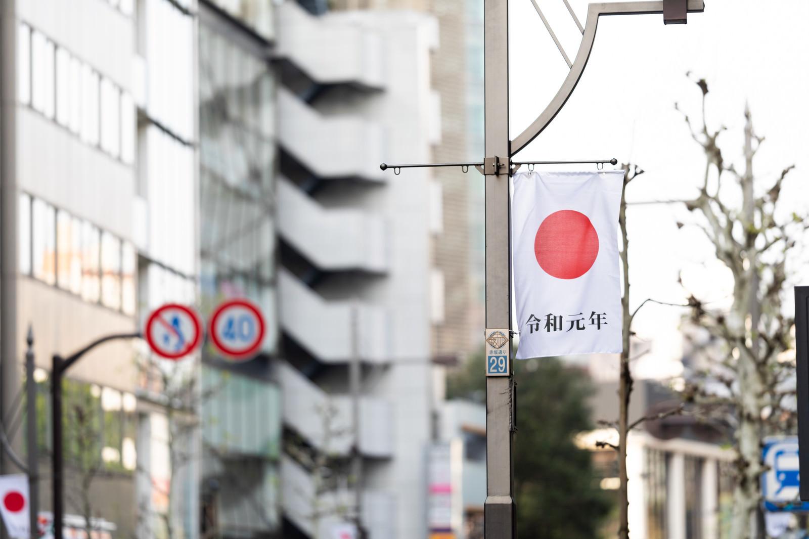 「街中で掲げられた令和元年の旗」の写真