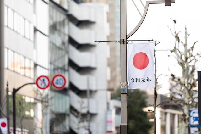 街中で掲げられた令和元年の旗の写真