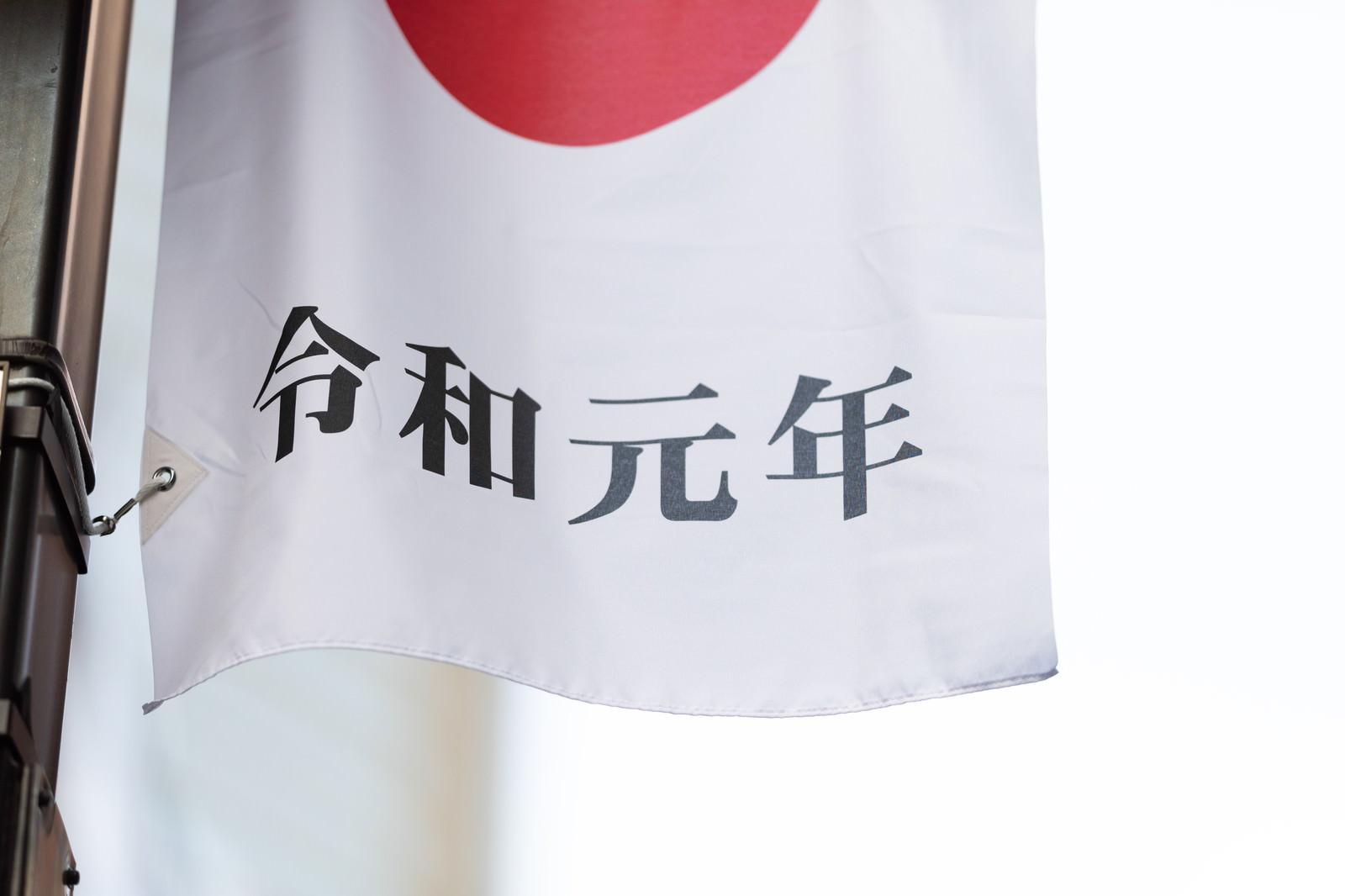 「令和元年」の写真