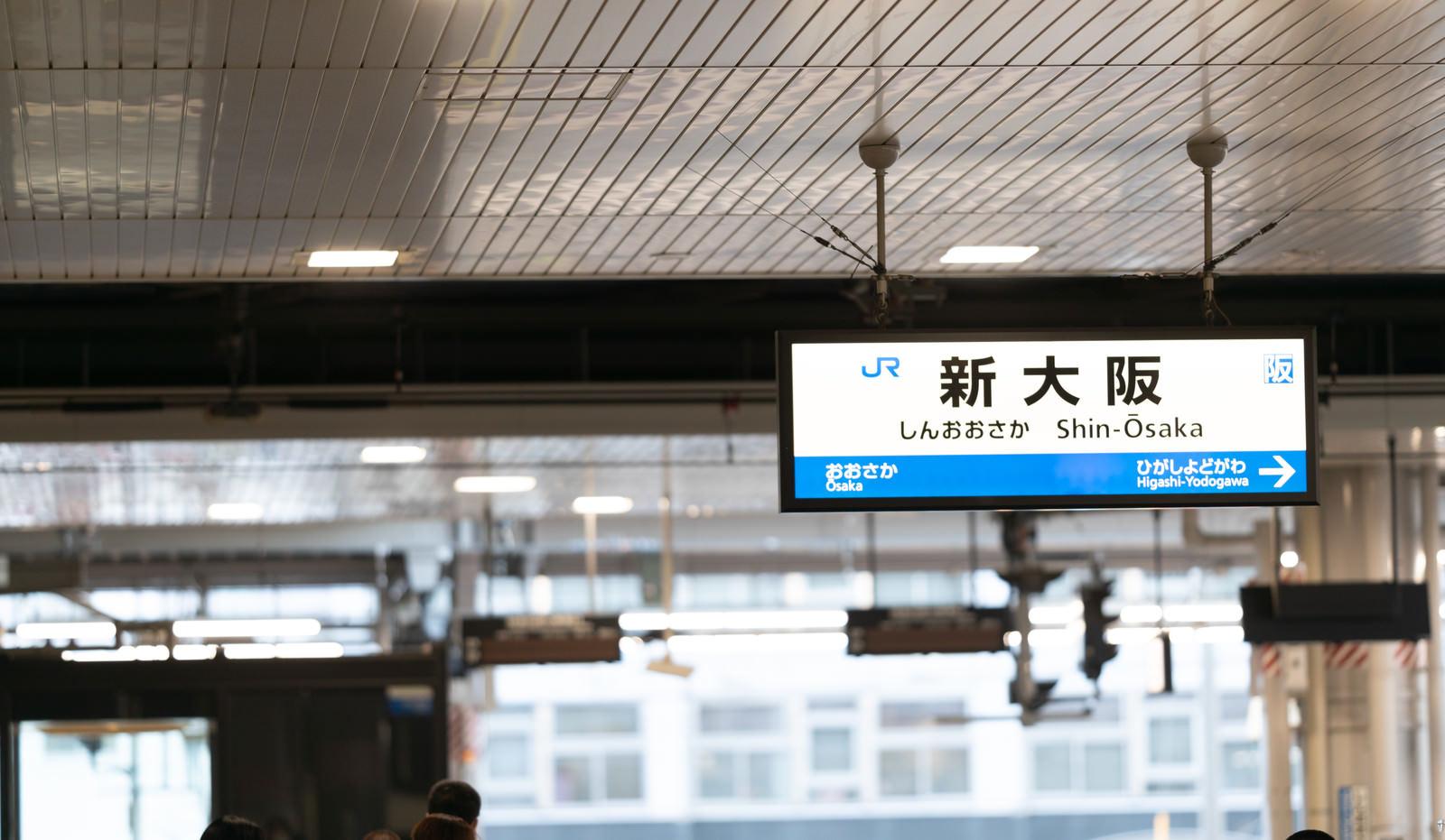 「駅名標(新大阪)」の写真