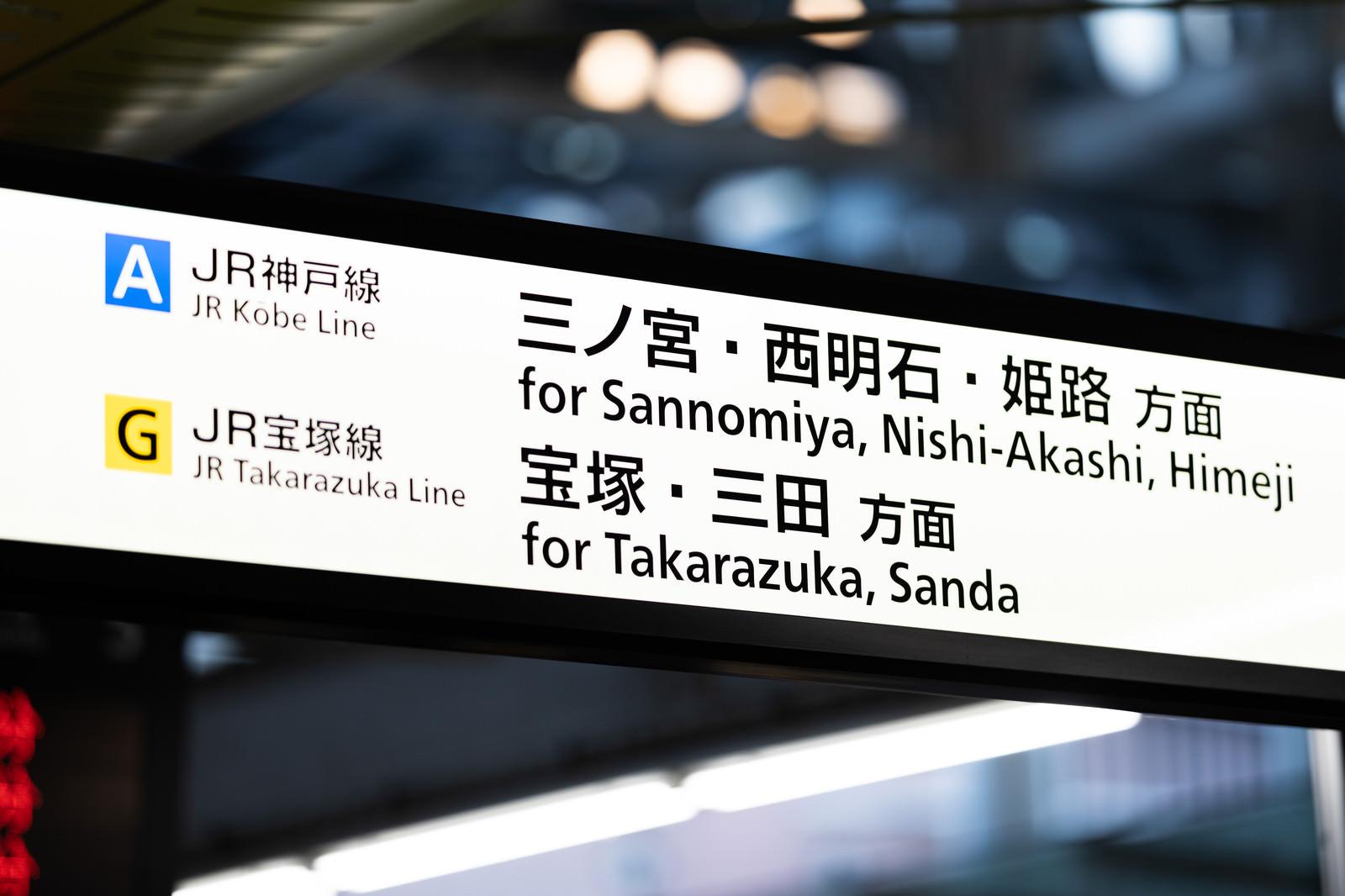 「大阪JR神戸線と宝塚線の案内板」の写真