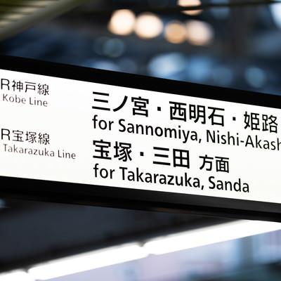 大阪JR神戸線と宝塚線の案内板の写真