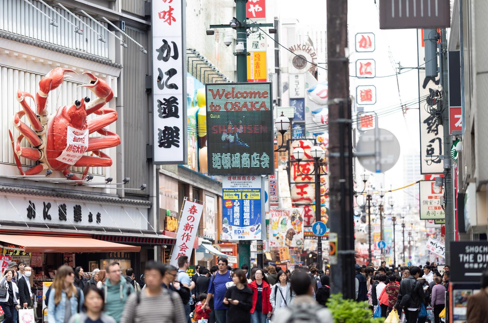 「人で溢れる道頓堀商店街」の写真