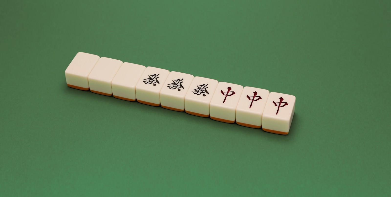 「大三元(麻雀牌)」の写真
