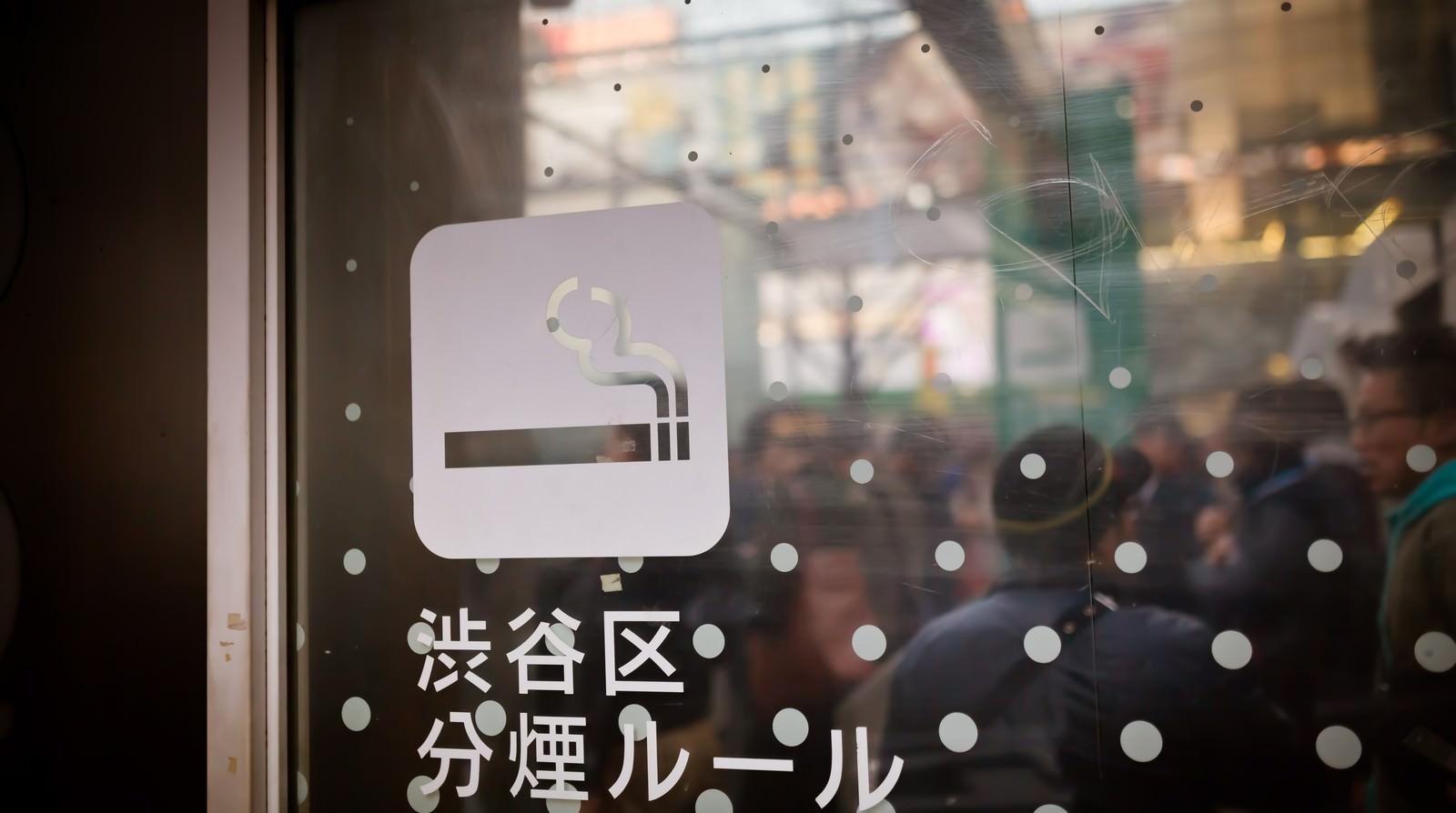 「渋谷区分煙ルール」の写真