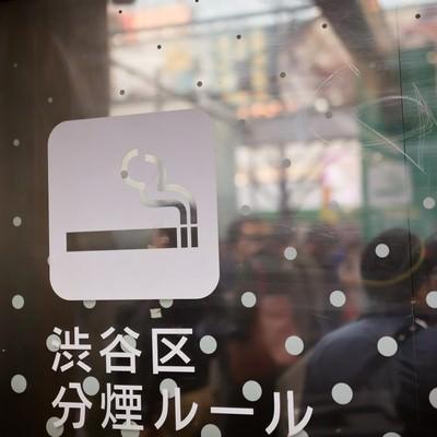 「渋谷区分煙ルール」の写真素材