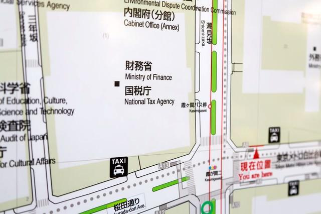 財務省・国税庁が書かれた地図の写真