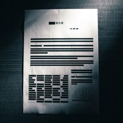 「黒塗りされた報告書」の写真素材
