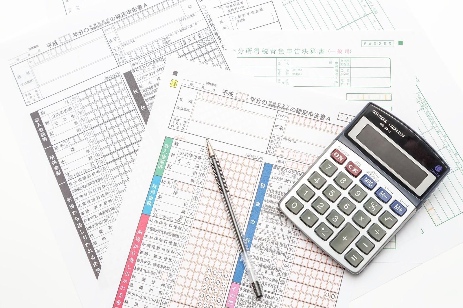 個人年金保険料控除の申請方法 自営業の場合