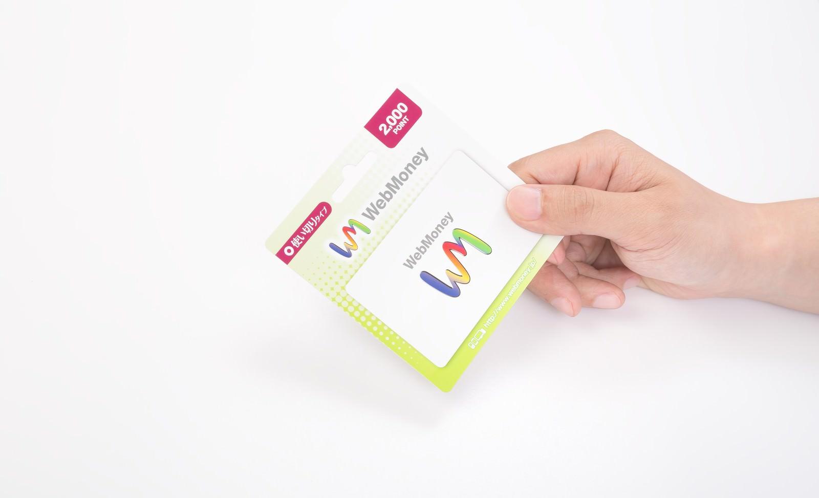 「ウェブマネー(使いきりタイプ)を持つ手」の写真