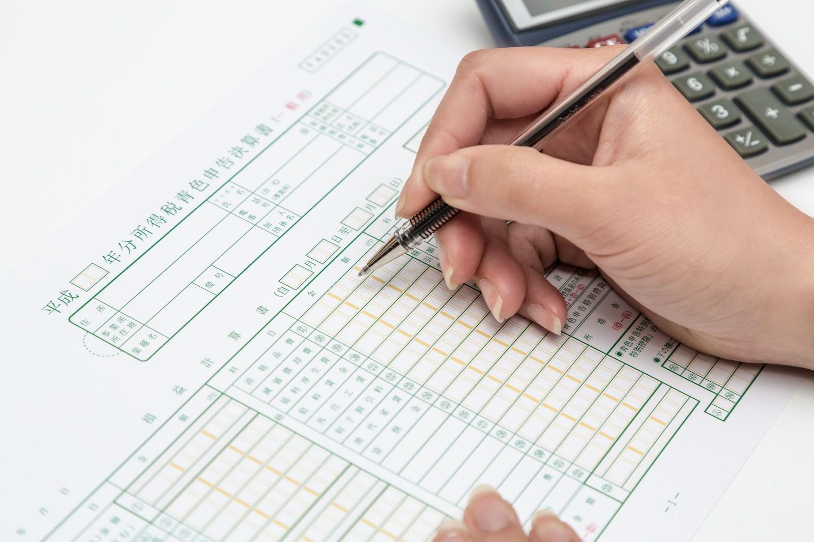 「青色決算申告書を記入する」の写真