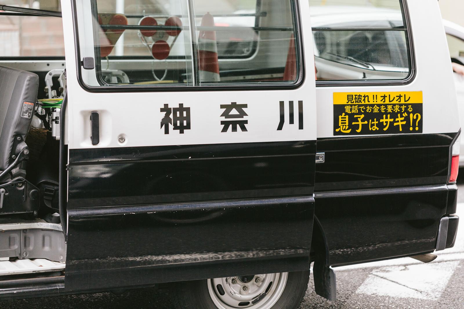 「神奈川県警察の車両(ワゴン)」の写真