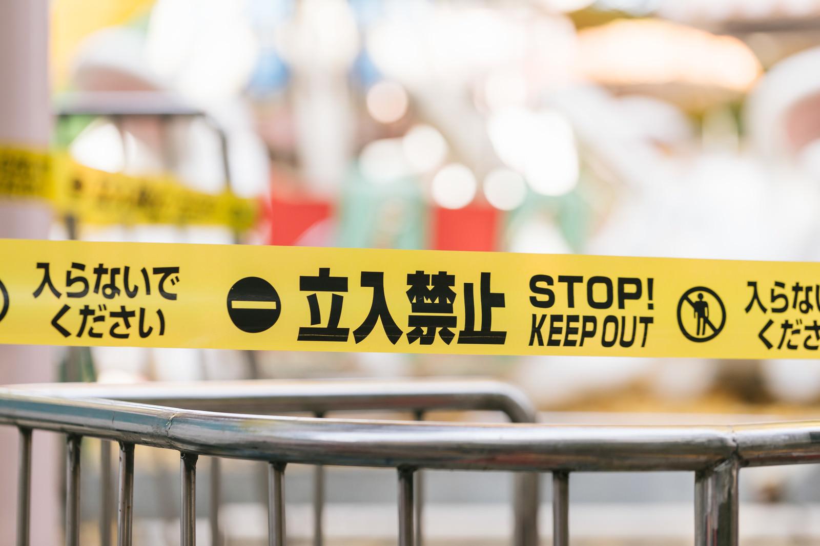 「立入禁止-STOP!KEEP OUT」の写真
