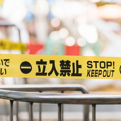「立入禁止-STOP!KEEP OUT」の写真素材