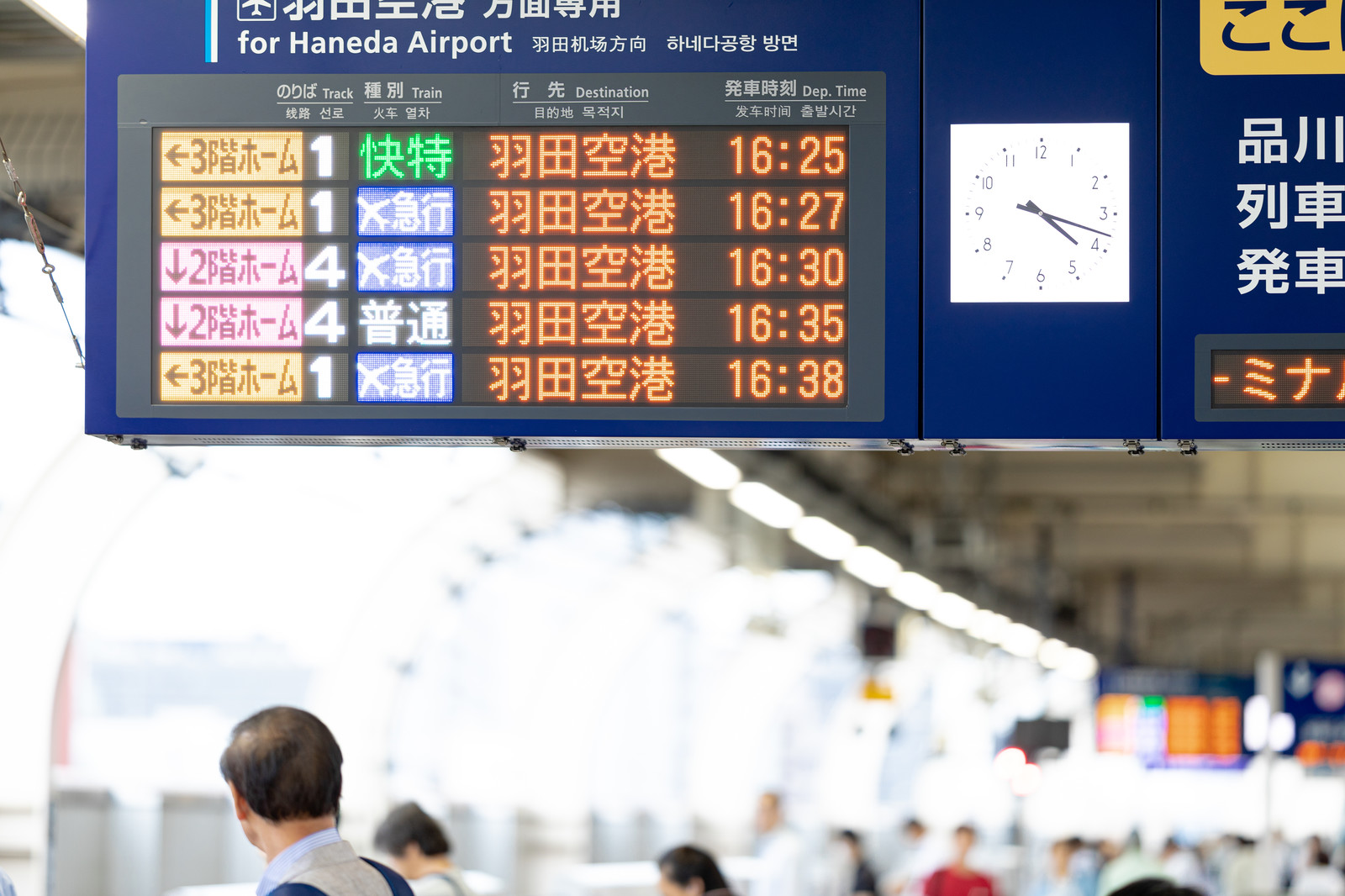 「羽田空港行き(京急線)」の写真