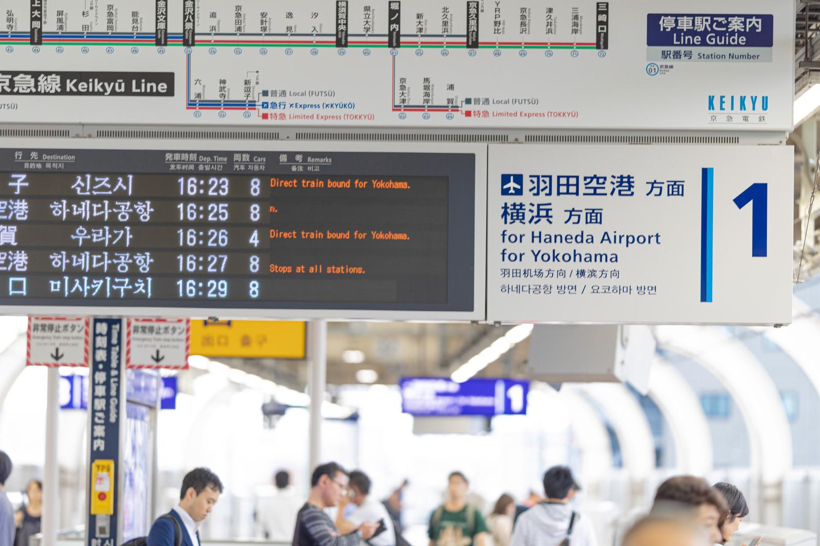 「羽田空港方面|1」の写真
