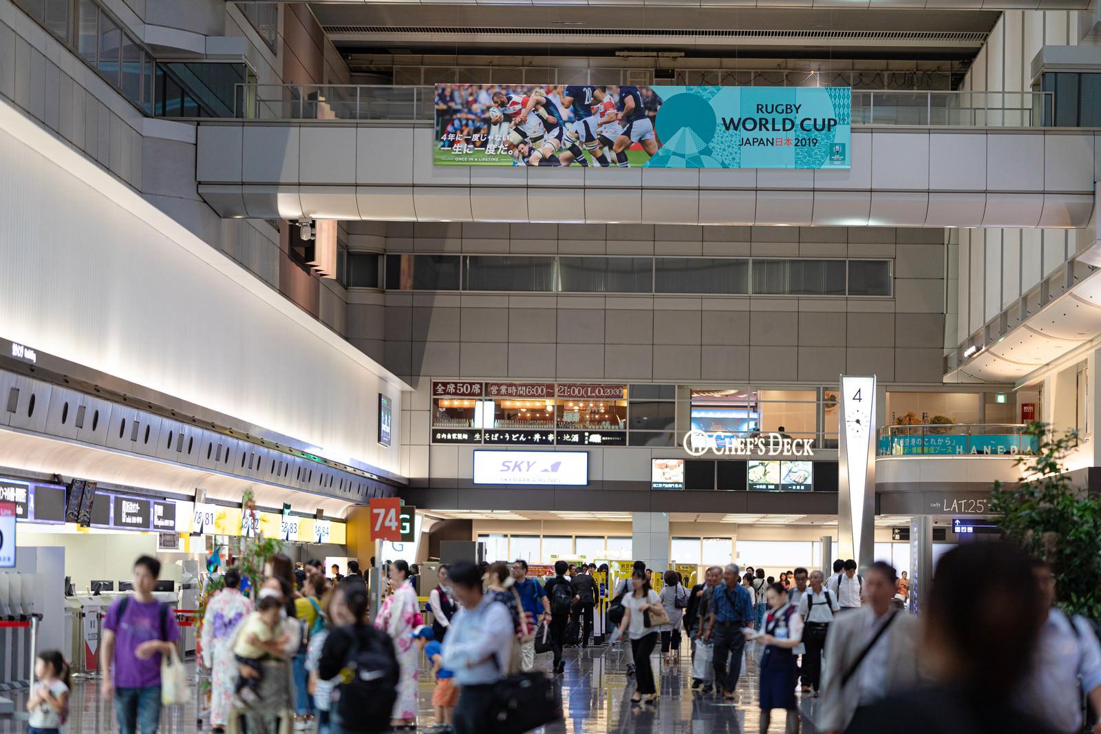 混雑する羽田空港