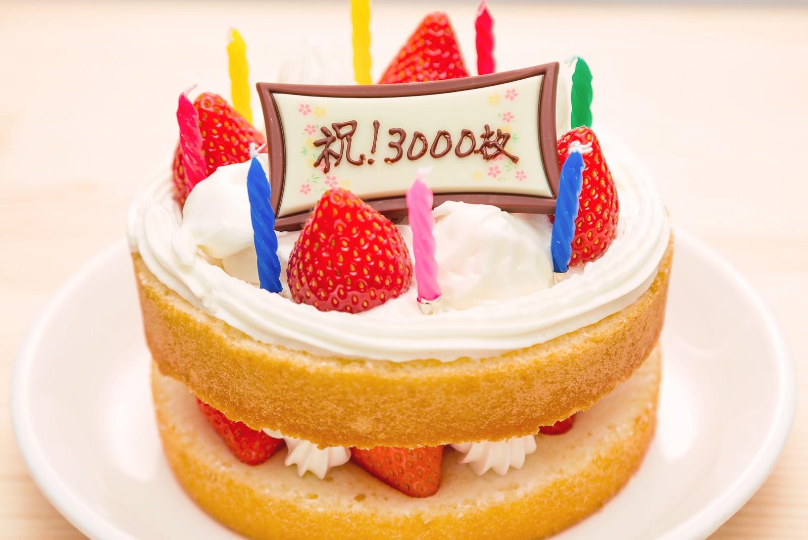 「祝・3000枚のケーキ」の写真