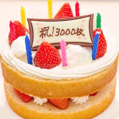 「祝・3000枚のケーキ」の写真素材