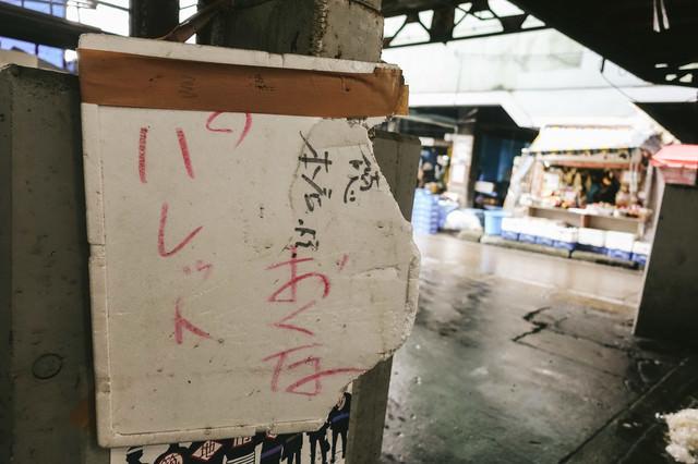 「パレットおくな」(築地市場)の写真