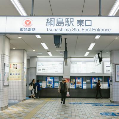 綱島駅東口(東急東横線)の写真