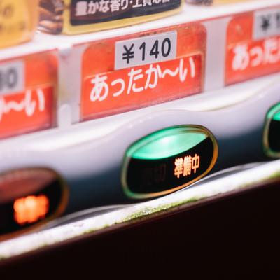 「あったか~い」自動販売機の写真