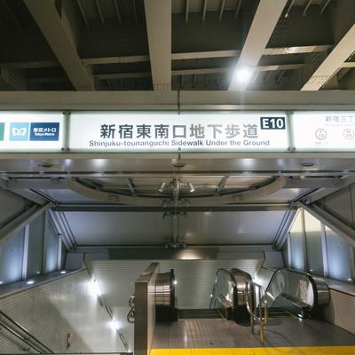 「新宿東南口地下歩道(E10)」の写真素材