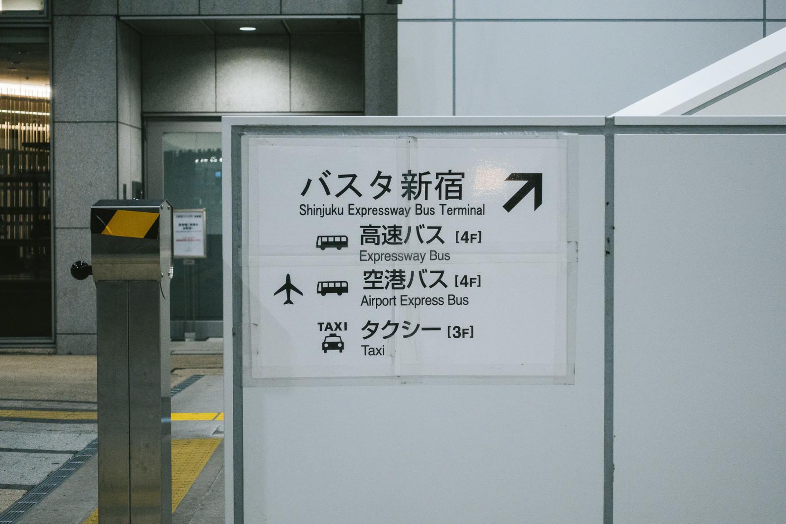 「バスタ新宿への案内」の写真