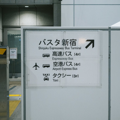「バスタ新宿への案内」の写真素材
