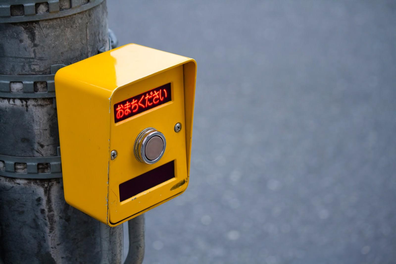 「「おまちください」歩行者用押しボタン」の写真
