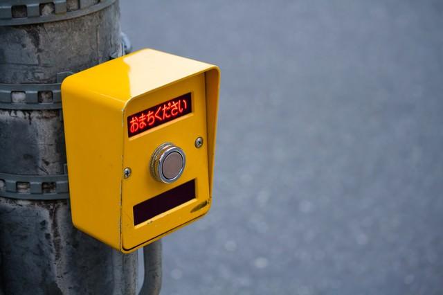 「おまちください」歩行者用押しボタンの写真