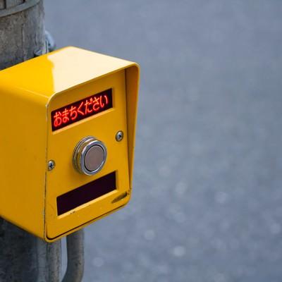 「「おまちください」歩行者用押しボタン」の写真素材