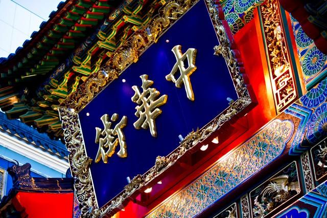 横浜中華街の看板の写真