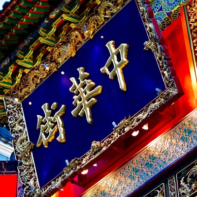 「横浜中華街の看板」の写真素材