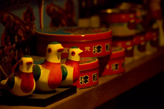 古い津軽のお土産の写真