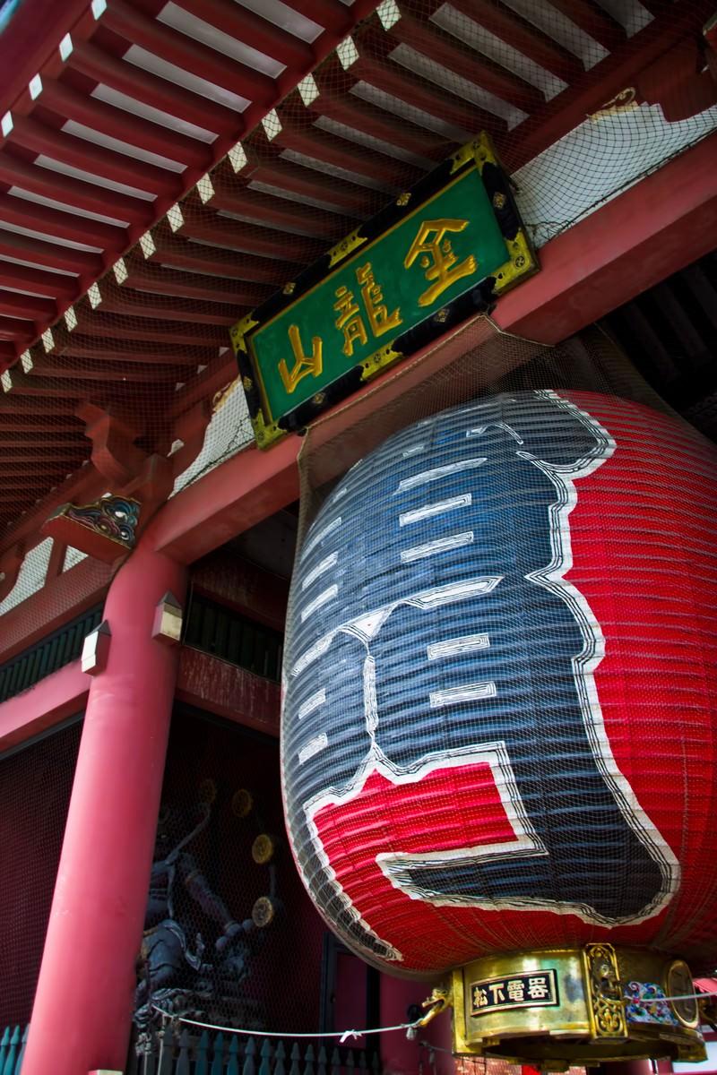 「浅草の雷門の提灯」の写真