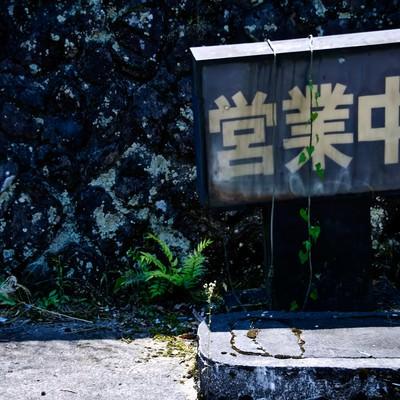 「朽ちた営業中の看板」の写真素材